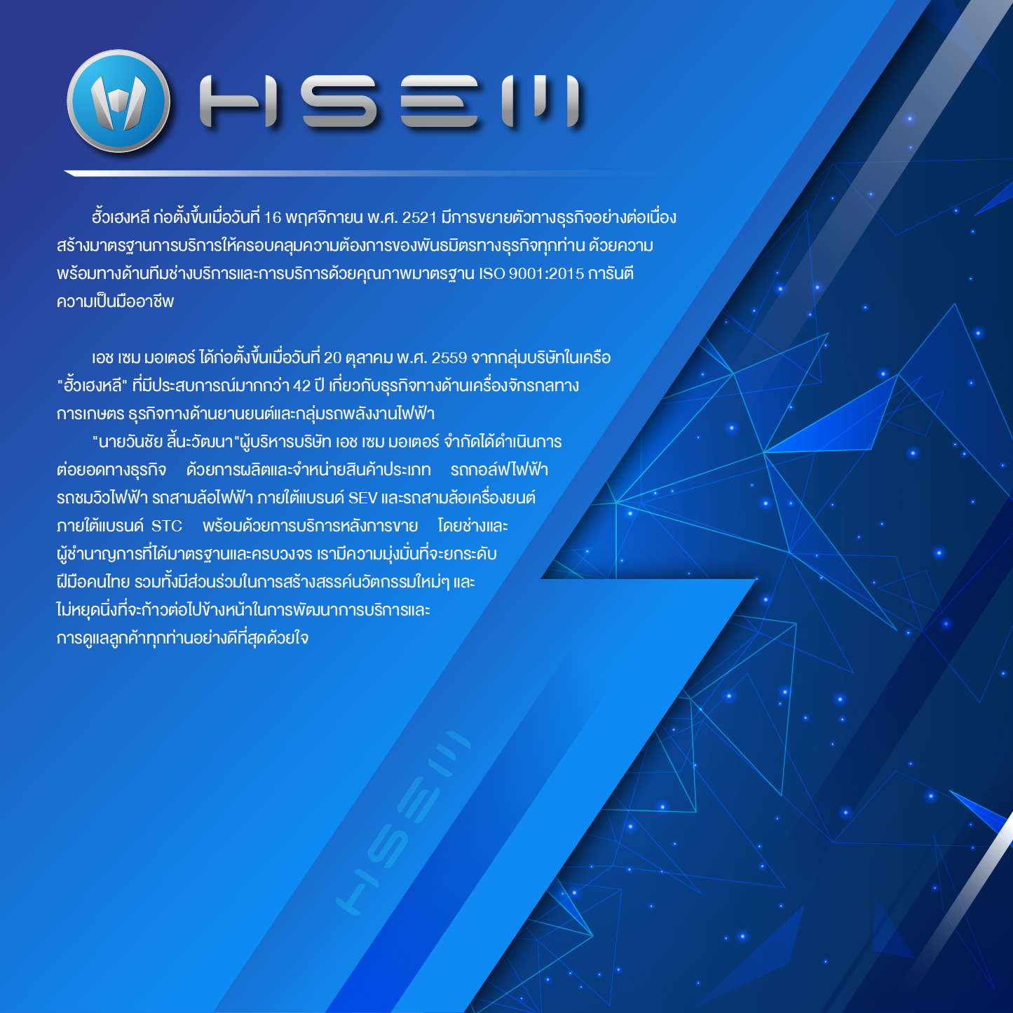 HSEM About-1