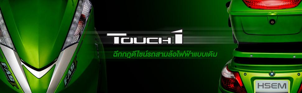 hadeer-touch1
