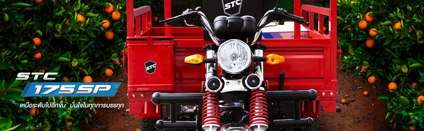 STC 175 SP Motor