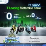 HSEM_T_Leasing