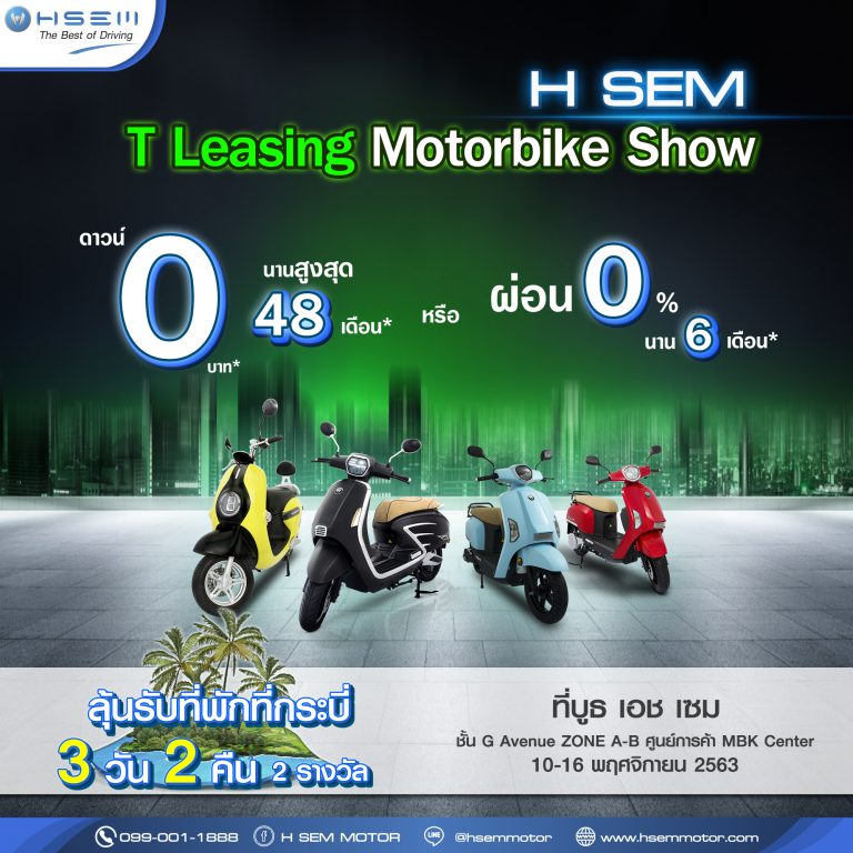 HSEM_T_Leasing
