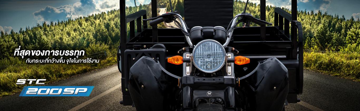 STC-200-SP-Motor