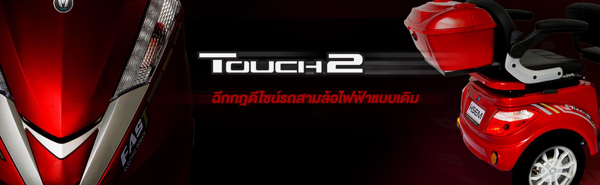 hadeer-touch2