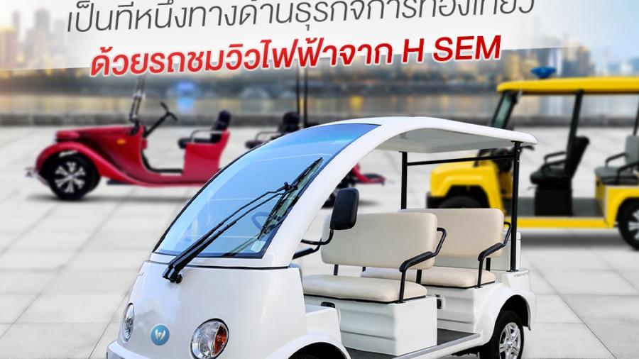 โดดเด่นมีสไตล์ ไม่ซ้ำใคร ใส่ใจสิ่งแวดล้อม เป็นที่หนึ่งทางด้านธุรกิจการท่องเที่ยว ด้วยรถชมวิวไฟฟ้าจาก H SEM