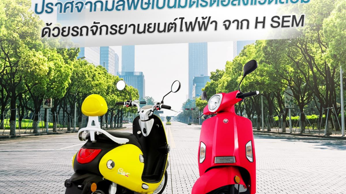 โฉบเฉี่ยวอย่างมีระดับ ประหยัดไปอีกขั้น ปราศจากมลพิษเป็นมิตรต่อสิ่งแวดล้อม ด้วยรถจักรยานยนต์ไฟฟ้า จาก H SEM